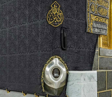 Maqam E Ibrahim and Hajr E Aswad Clear Pictures Released